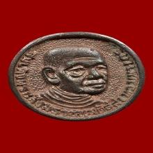 เหรียญสมเด็จพระสังฆราชแพ ติสสเทว มหาเถร ปี 2520