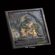 เหรียญหลวงพ่อเลื่อน วัดสามแก้ว ปี 2497 ชุมพร