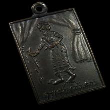 เหรียญครูเฒ่าสิงหล (ชาตรี) ลพมหาโพธิ์ วัดคลองมอญ