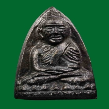 หลวงปู่ทวดหลังเตารีด วัดคอกหมู รุ่นแรก ปี2505 No.2