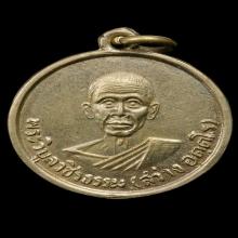เหรียญรูปเหมือนครึ่งองค์