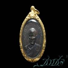เหรียญหลวงพ่อเนื่องรุ่นแรก