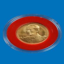 เหรียญในหลวงเนื้อทองคำเฉลิมพระชนมพรรษาครบ75พรรษาปี2545