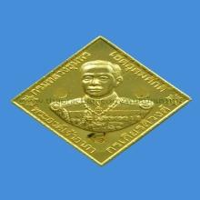 เหรียญกรมหลวงชุมพร หลวงพ่อจรัญอธิษฐานจิต เนื้อทองคำ