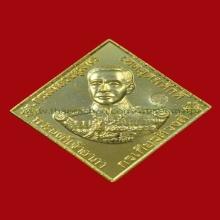 เหรียญกรมหลวงชุมพร หลวงพ่อจรัญอธิษฐานจิต เนื้อทองแดงกะไหล่ทอ