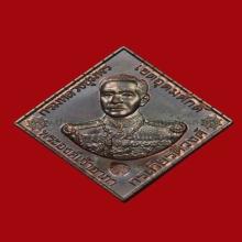 เหรียญกรมหลวงชุมพร หลวงพ่อจรัญอธิษฐานจิต เนื้อทองแดง