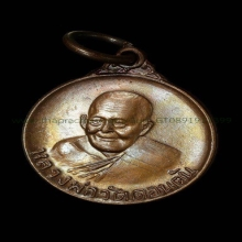 เหรียญธรรมจักร หลวงพ่อวัดดอนตัน ปี 2522