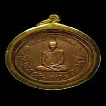 เหรียญทรงผนวช บล็อกนิยม ทองแดง พ.ศ.2508