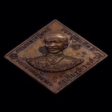 เหรียญ กรมหลวงชุมพร บล็อกหลังผด หลวงปู่ทิม