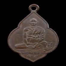 เหรียญรุ่นแรกหลวงพ่อเลียบ วัดเลา