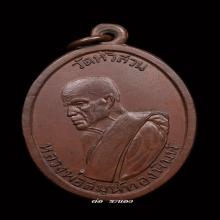 เหรียญสมุห์ทองพิมพ์ วัดหัวสวน พิมพ์ ณะ ข้าง จังหวัดสุราษฎร์ฯ