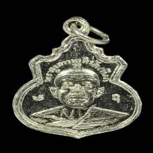 เหรียญน้ำเต้ารุ่นแรก ปี 08 หลวงปู่ทิม