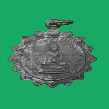 เหรียญสิทธัตโถ เนื้อเงิน ปี2517 พิมพ์เล็ก
