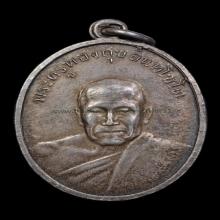 เหรียญหลวงพ่อทองศุข วัดโตนดหลวง เนื้อเงิน สวยแชมป์