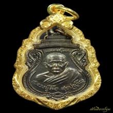 เหรียญรุ่นแรกหลวงปู่ลือ วัดป่านาทาม