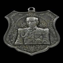 เหรียญกรมหลวงฯ ปากน้ำประแสร์ เนื้อเงิน