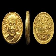 เหรียญเม็ดกระดุม เนื้อทองคำ หลวงปู่ดุลย์