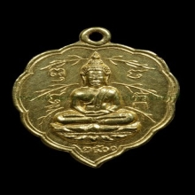 เหรียญใบโพธิ์หลังดวงปี2500เนื้อทองคำ