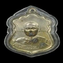 เหรียญหลวงปู่เทศน์ วัดหินหมากเป้ง รุ่นแรก