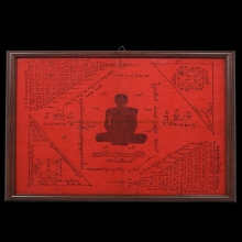 ผ้ายันต์รูปเหมือนหลวงปู่โต๊ะ วัดประดู่ฉิมพลี สีแดง