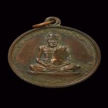 เหรียญหลวงพ่อสงฆ์ วัดเจ้าฟ้าศาลาลอย ปี 17