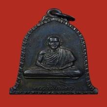 เหรียญระฆังหลวงพ่อเกษม ปี 2516