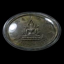 เหรียญจักรพรรดิ์ 2515