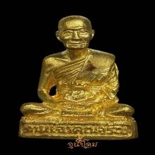 """ท่านเจ้าคุณจรัญ""""๒๕๓๘ เนื้อทองคำ หลวงพ่อจรัญ วัดอัมพวัน สิงห์"""