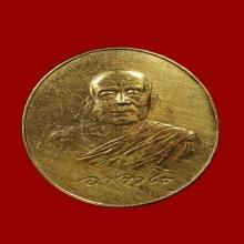 เหรียญพระอาจารย์ฝั้น รุ่นสุดท้าย เนื้อทองคำ