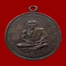เหรียญหลวงพ่อทองสุข วัดสะพานสูงปี18ทองแดงตอกโค๊ชศาลาหายาก 2