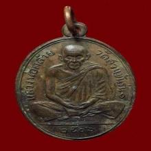 เหรียญพ่อท่านคล้าย นั่งเต็มองค์ ระบุ พ.ศ. No.4