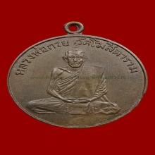 เหรียญฝาบาตรรุ่นแรก หลวงพ่อกวย
