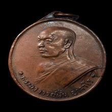 เหรียญอาจารย์ฝั้น อาจาโร รุ่น4 บล็อคนิยม