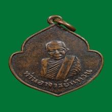 เหรียญรุ่นแรกหลวงปู่แหวน วัดดอยแม่ปั๋ง