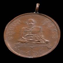 เหรียญรุ่นแรก หลวงพ่อพร วัดหนองแขม เนื้อทองแดง