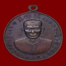 """เหรียญอาแปะโรงสี """"โง้วกิมโคย""""  เนื้อทองแดง ปี ๒๕๑๙"""