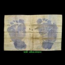 ผ้ารอยเท้า หลวงพ่อเดิม วัดหนองโพธิ์