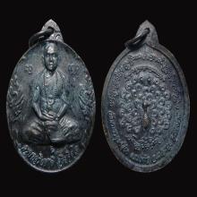 เหรียญรุ่นแรกครูบาอริยชาติ อริยะสงฆ์แห่งแดนล้านนา