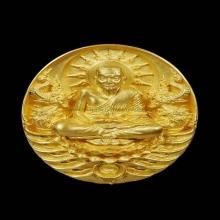 หลวงปู่ทวด รุ่น อภิเมตตามหาโพธฺสัตว์ (ทองคำ)
