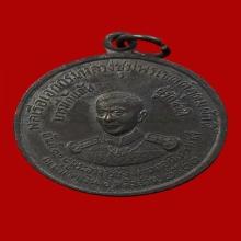 เหรียญเสด็จเตี่ยกรมหลวงชุมพรเขตอุดมศักดิ์