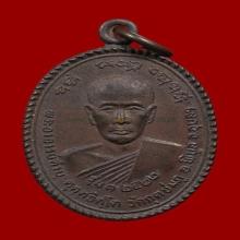 เหรียญหลวงปู่คำบุ วัดกุดชมภู รุ่นแรก