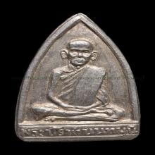 เหรียญหลวงปู่เผือก วัดโมลีปีพ.ศ.๒๕๐๐เนื้อเงินสวยแชมป์หายาก