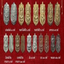 หลวงปู่เหลือง วัดกระดึงทอง จ.บุรีรัมย์ ชุดปี2557