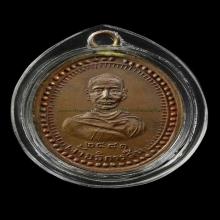เหรียญหลวงพ่อสิน วัดบางบัวทอง ปี2481 สวยครับ