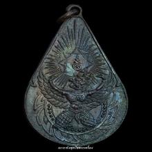 เหรียญตรามหาเดช (รับเช่า)
