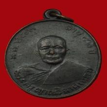 เหรียญพ่อครัว เนื้อทองแดงรมดำ สวยแชมป์