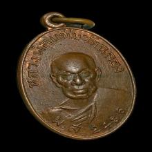 เหรียญหลวงพ่อแช่ม รุ่นยกช่อฟ้าปี2500 สวยผิวไฟ
