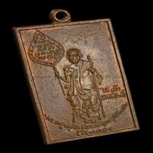 เหรียญหลวงพ่อแช่มหนังสือโค้ง ยันต์มาก ปี2498