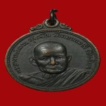 เหรียญหลวงปู่แหวน รุ่นแรก(ทอ) ยันต์นอน