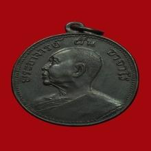 เหรียญพระอาจารย์ฝั้น อาจาโร รุ่น9